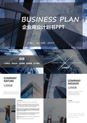 欧美杂志风企业商业计划书PPT模板.ppt
