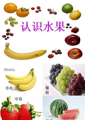认识水果.ppt