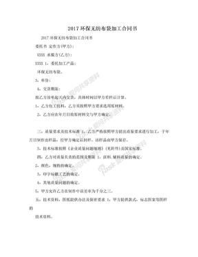 2017环保无纺布袋加工合同书.doc