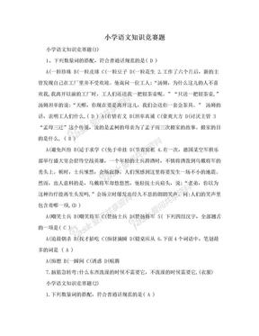 小学语文知识竞赛题.doc