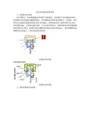 盘式制动器结构和原理.doc