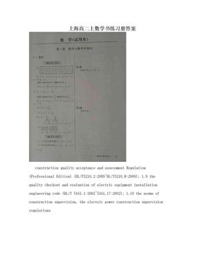 上海高二上数学书练习册答案.doc