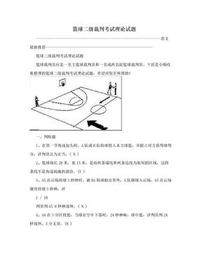 篮球二级裁判考试理论试题.doc