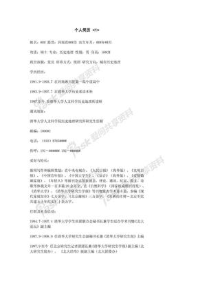 绝好的个人简历样本(5篇).pdf