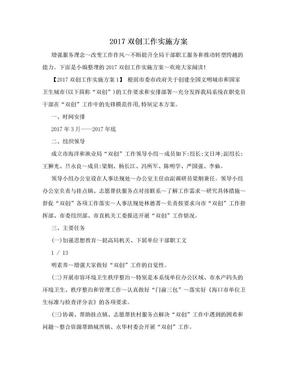 2017双创工作实施方案.doc
