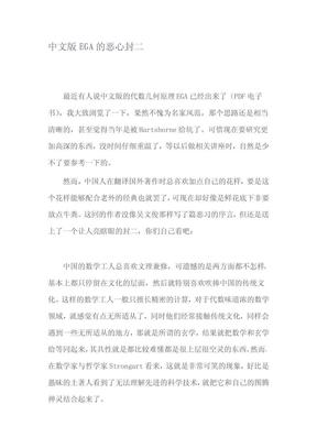 Strongart:难缠的Grothendieck与Strongart(附吴文俊等序言批判).pdf