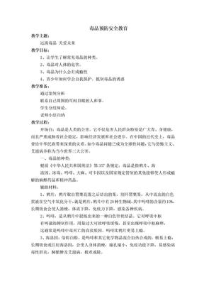 毒品预防安全教育主题班会教案-2.doc
