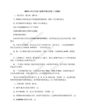 2015小学五年级下册数学期末试卷(人教版).docx