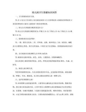幼儿园卫生保健知识问答.doc