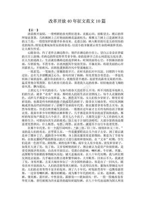 改革开放40年征文范文10篇.doc