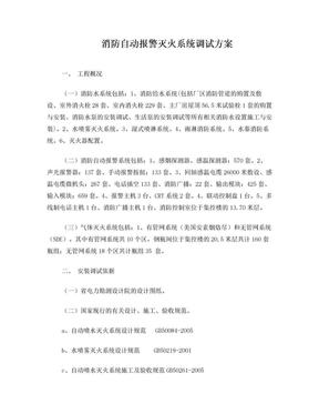 电厂消防调试方案.doc