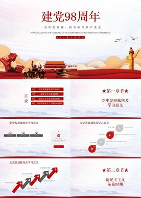 中国风建党98周年工作汇报ppt