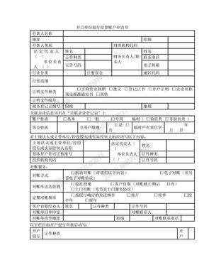 开立单位银行结算账户申请书.doc
