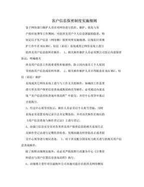 客户信息保密制度实施细则.doc