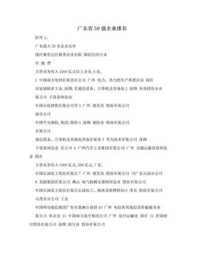 广东省50强企业排名.doc