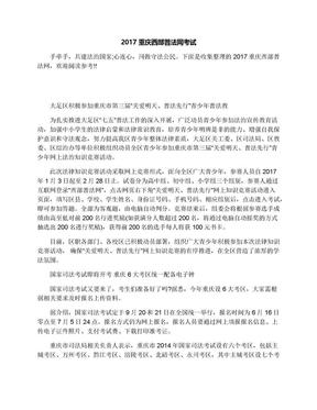 2017重庆西部普法网考试.docx