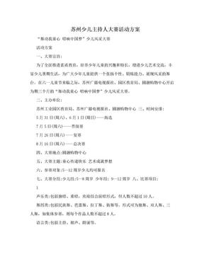 苏州少儿主持人大赛活动方案.doc