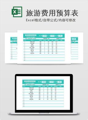 旅游费用预算表.xlsx