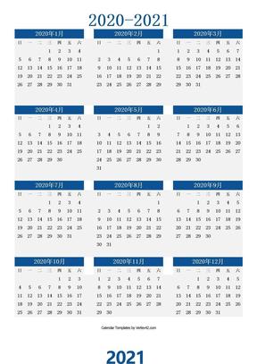 2020-2021日历表格
