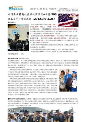 中国企业精英赴美名校商学院+世界500强名企学习交流之旅.doc