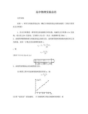 高中物理实验归类总结.doc