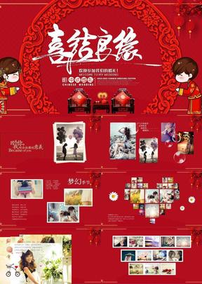 中式婚礼之喜结良缘婚礼电子请帖PPT相册