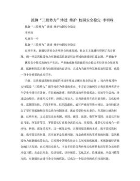 """抵御""""三股势力""""渗透 维护 校园安全稳定-李明珠.doc"""