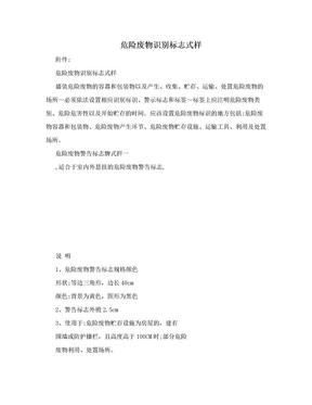 危险废物识别标志式样.doc