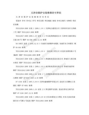 天津市锅炉安装维修许可单位.doc