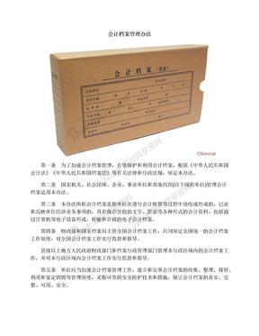 会计档案管理办法.docx