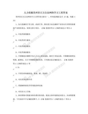人力资源贵州省百万公众网络学习工程答案.doc