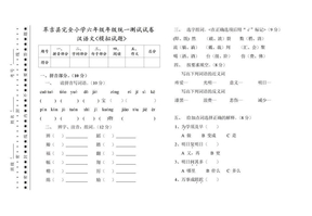 小学六年级汉语文统一测试试卷8K.doc