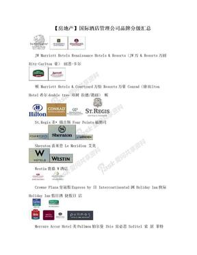 【房地产】国际酒店管理公司品牌分级汇总.doc