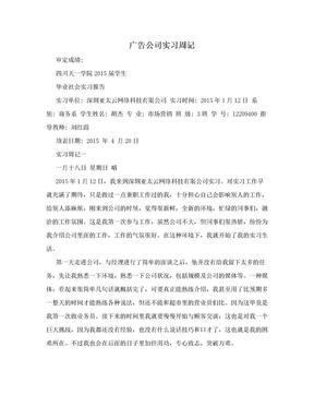 广告公司实习周记.doc