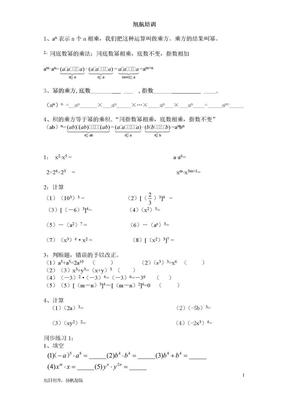 同底数幂的乘法+幂的乘方+积的乘方(同步学案+练习).doc