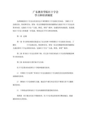 红十字会培训制度.doc
