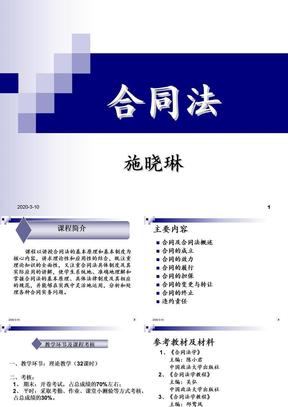 合同法(公选课)修改2010.ppt