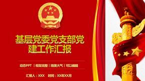 2019年基层党委党支部党建工作汇报PPT模板(图文).pptx