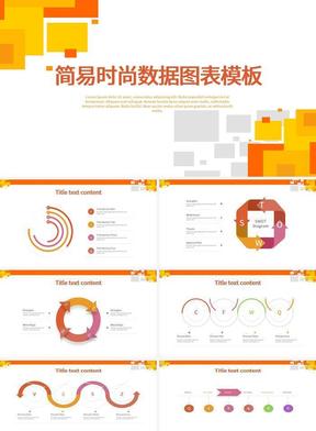 简易时尚数据图表模板.pptx