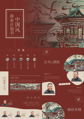中國風紅色敦煌特色文化產業PPT商業計劃書模板