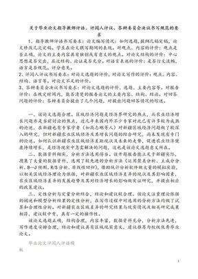 毕业论文指导教师评语及评议人评语综合.doc