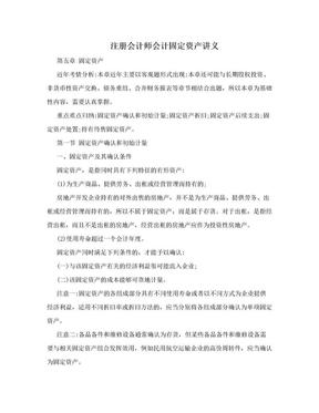 注册会计师会计固定资产讲义.doc