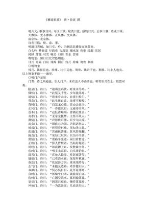 102《雅道机要》 唐•徐寅 撰.doc