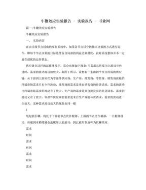 牛鞭效应实验报告 - 实验报告 - 书业网.doc