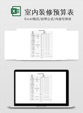 室内装修预算表.xls