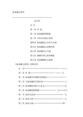 印顺导师之如来藏之研究.doc