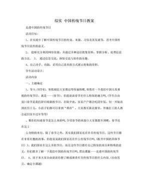 综实 中国传统节日教案.doc