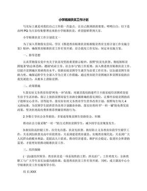 小学精准扶贫工作计划.docx