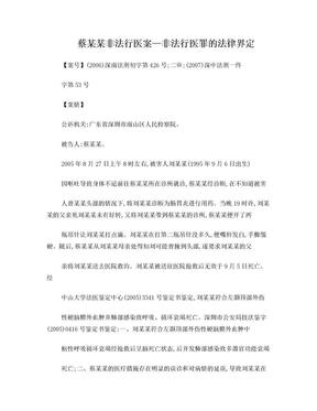 蔡某某非法行医案—非法行医罪的法律界定.doc