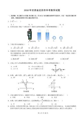 2010年甘肃省定西市中考数学试题及答案.doc